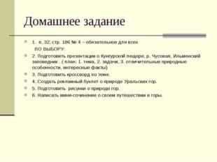 Домашнее задание 1. п. 32, стр. 186 № 4 – обязательное для всех ПО ВЫБОРУ: 2.