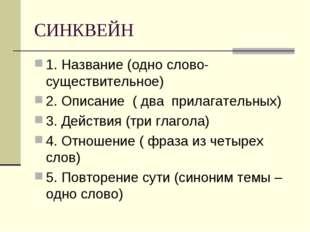 СИНКВЕЙН 1. Название (одно слово- существительное) 2. Описание ( два прилагат