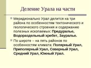 Деление Урала на части Меридионально Урал делится на три района по особенност