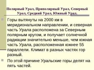 Полярный Урал, Приполярный Урал, Северный Урал, Средний Урал, Южный Урал. Гор