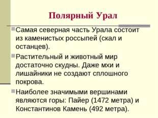 Полярный Урал Самая северная часть Урала состоит из каменистых россыпей (скал