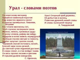 Урал - словами поэтов Он азиатскому материку Пришёлся каменным порогом Ему из