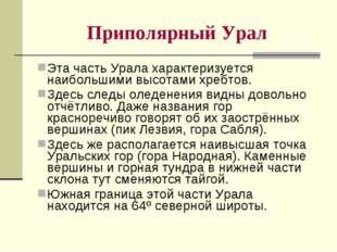 Эта часть Урала характеризуется наибольшими высотами хребтов. Здесь следы оле