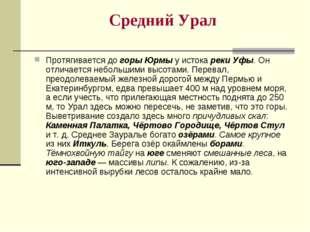Средний Урал Протягивается до горы Юрмы у истока реки Уфы. Он отличается небо