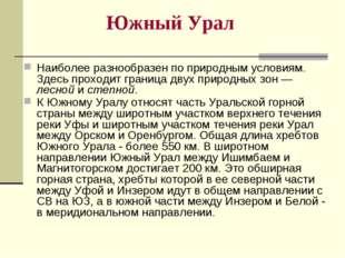 Южный Урал Наиболее разнообразен по природным условиям. Здесь проходит границ