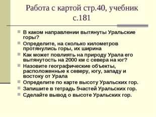 Работа с картой стр.40, учебник с.181 В каком направлении вытянуты Уральские