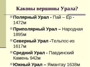 Каковы вершины Урала? Полярный Урал - Пай – Ер - 1472м Приполярный Урал – На