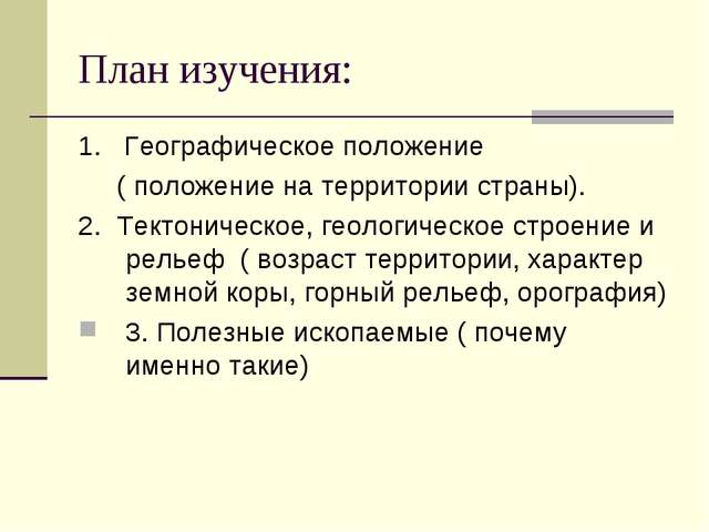 План изучения: 1. Географическое положение ( положение на территории страны)....