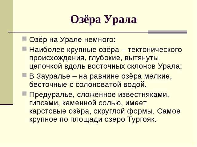Озёра Урала Озёр на Урале немного: Наиболее крупные озёра – тектонического пр...