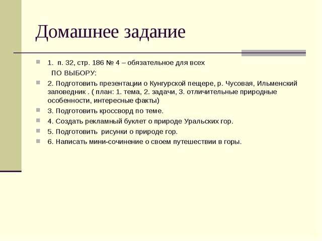 Домашнее задание 1. п. 32, стр. 186 № 4 – обязательное для всех ПО ВЫБОРУ: 2....