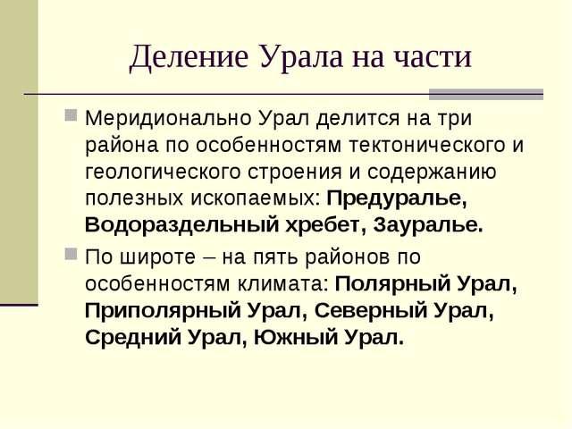 Деление Урала на части Меридионально Урал делится на три района по особенност...