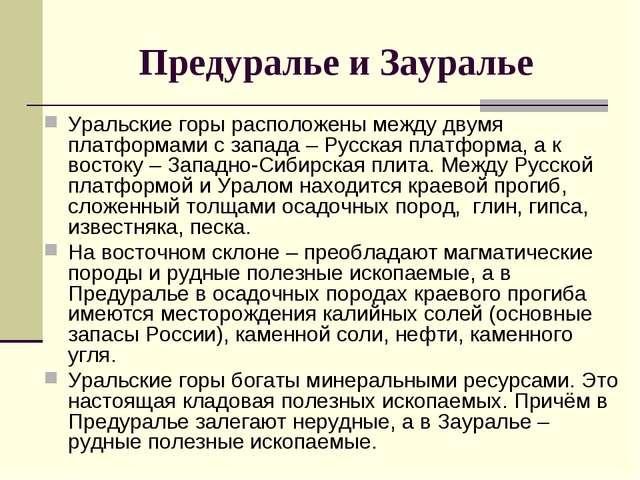 Предуралье и Зауралье Уральские горы расположены между двумя платформами с за...