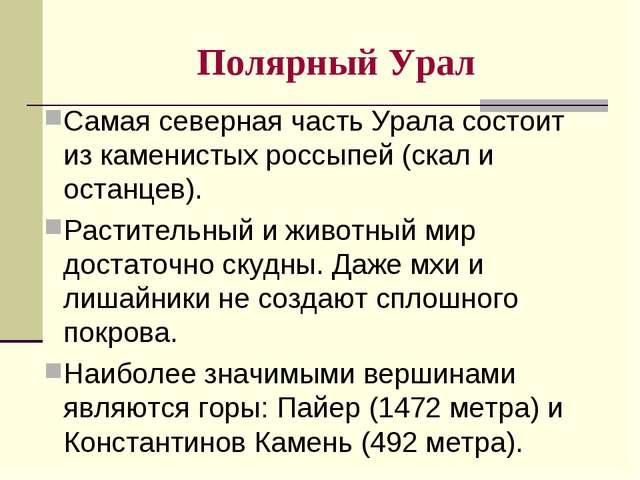 Полярный Урал Самая северная часть Урала состоит из каменистых россыпей (скал...
