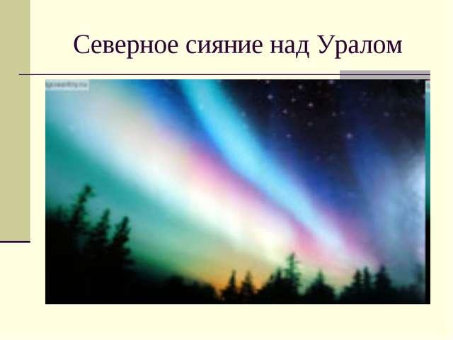 Северное сияние над Уралом