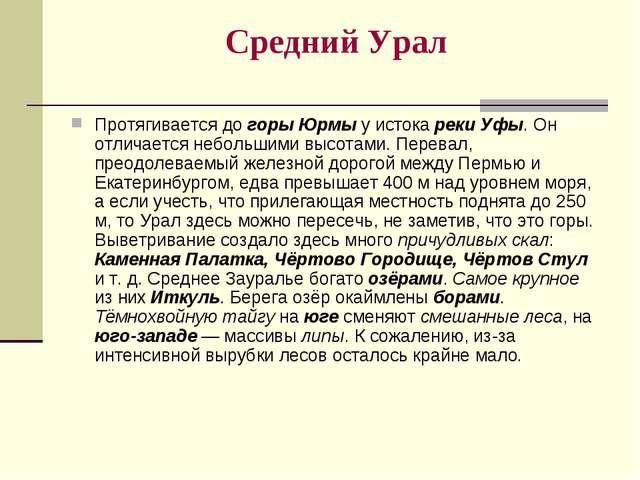 Средний Урал Протягивается до горы Юрмы у истока реки Уфы. Он отличается небо...
