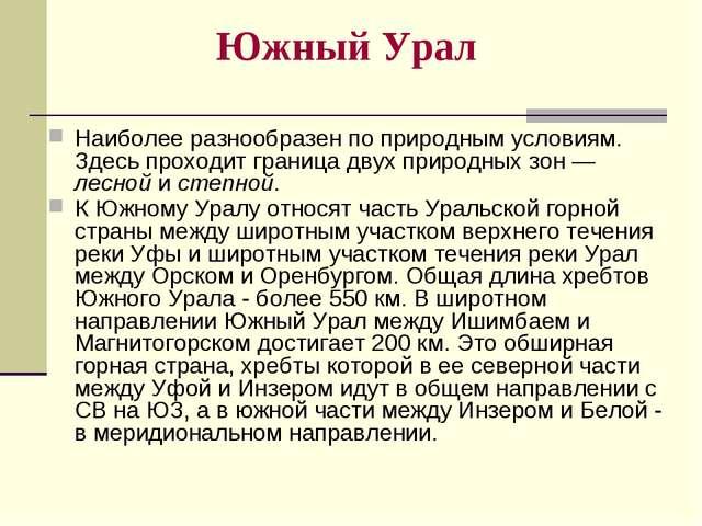 Южный Урал Наиболее разнообразен по природным условиям. Здесь проходит границ...