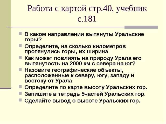 Работа с картой стр.40, учебник с.181 В каком направлении вытянуты Уральские...
