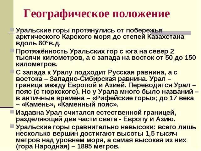 Географическое положение Уральские горы протянулись от побережья арктического...
