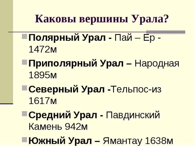 Каковы вершины Урала? Полярный Урал - Пай – Ер - 1472м Приполярный Урал – На...