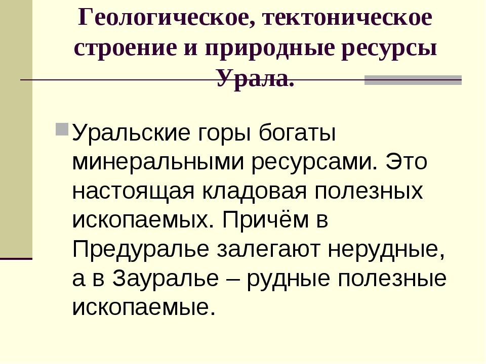 Геологическое, тектоническое строение и природные ресурсы Урала. Уральские го...