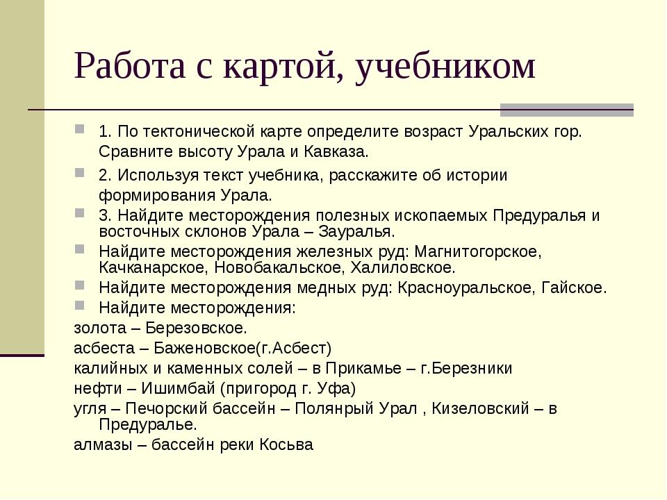 Работа с картой, учебником 1. По тектонической карте определите возраст Ураль...