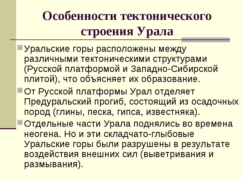 Особенности тектонического строения Урала Уральские горы расположены между ра...