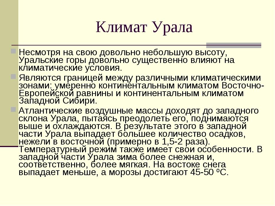 Несмотря на свою довольно небольшую высоту, Уральские горы довольно существен...