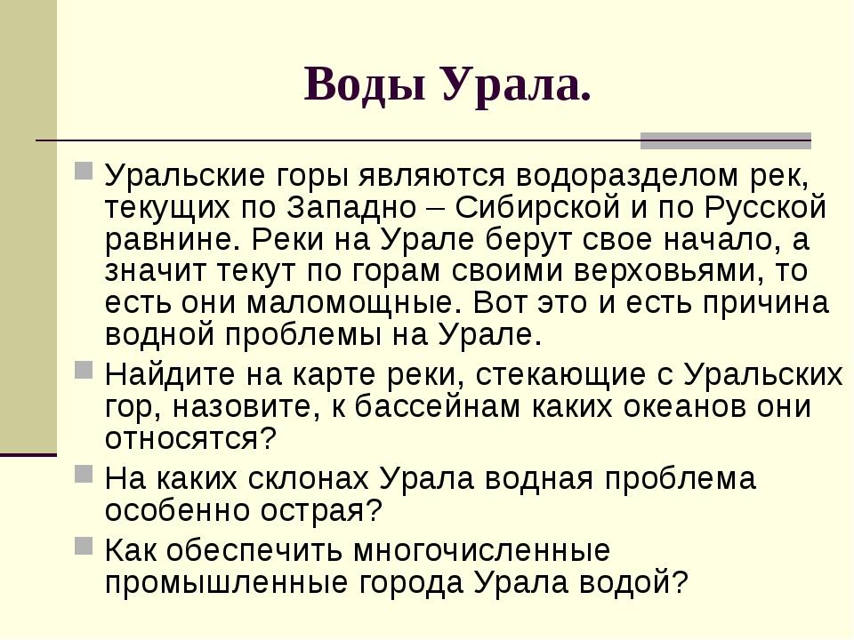 Воды Урала. Уральские горы являются водоразделом рек, текущих по Западно – Си...
