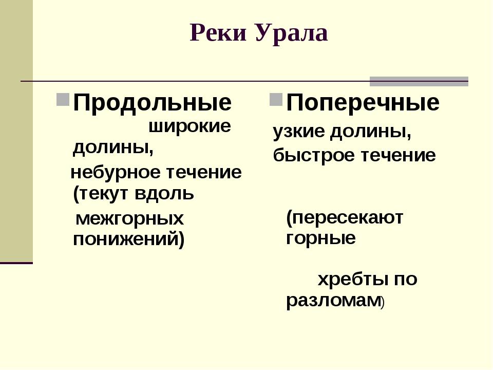 Реки Урала Продольные широкие долины, небурное течение (текут вдоль межгорных...