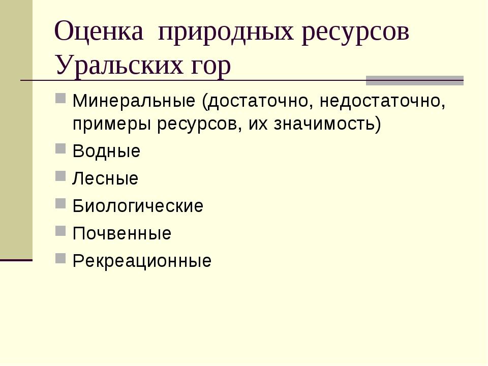 Оценка природных ресурсов Уральских гор Минеральные (достаточно, недостаточно...