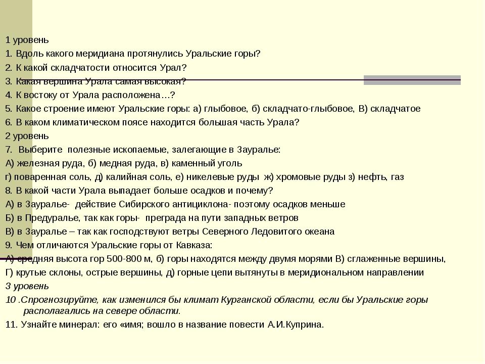 1 уровень 1. Вдоль какого меридиана протянулись Уральские горы? 2. К какой с...