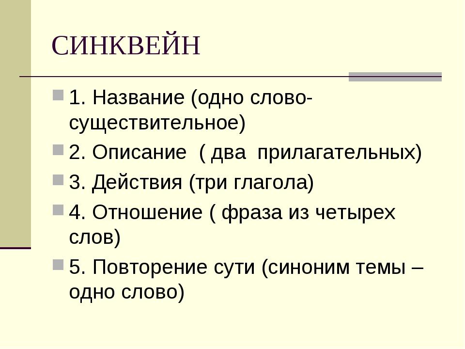 СИНКВЕЙН 1. Название (одно слово- существительное) 2. Описание ( два прилагат...
