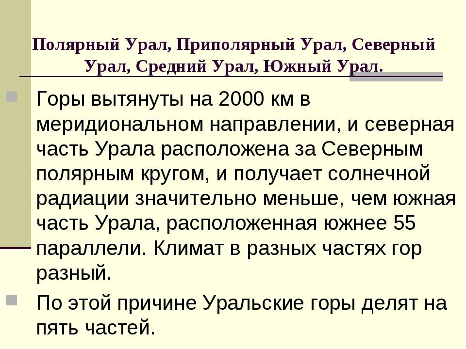Полярный Урал, Приполярный Урал, Северный Урал, Средний Урал, Южный Урал. Гор...