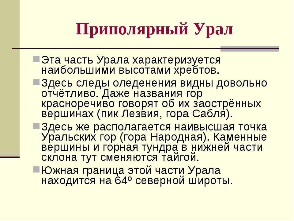 Эта часть Урала характеризуется наибольшими высотами хребтов. Здесь следы оле...