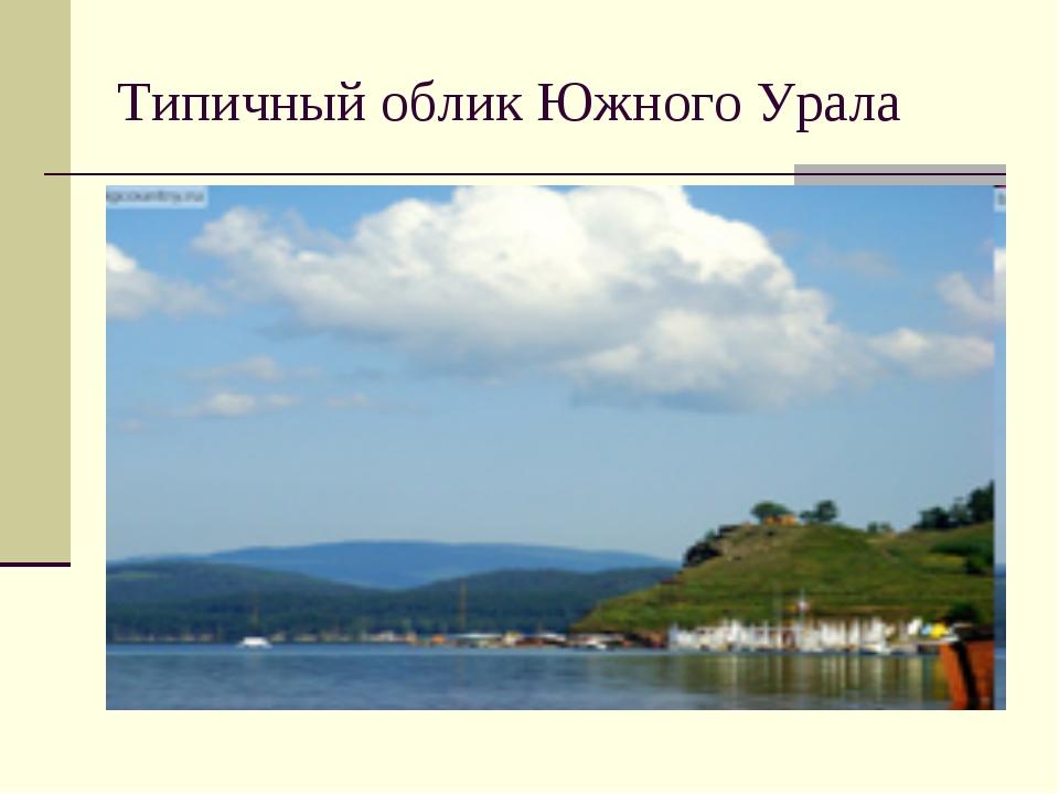 Типичный облик Южного Урала