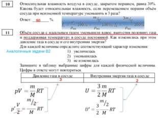 90 3 2 Аналогичные задачи В2