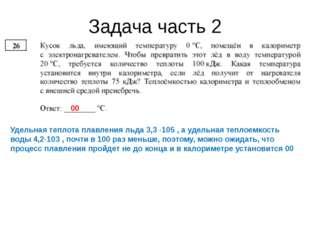 Задача часть 2 Удельная теплота плавления льда 3,3 105 , а удельная теплоемк