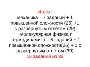 Итого : механика – 7 заданий + 1 повышенной сложности (25) +1 с развернутым о