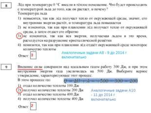 3 Аналогичные задачи А8 - 9 до 2014 г включительно 2 Аналогичные задачи А10