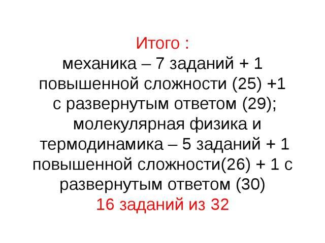 Итого : механика – 7 заданий + 1 повышенной сложности (25) +1 с развернутым о...
