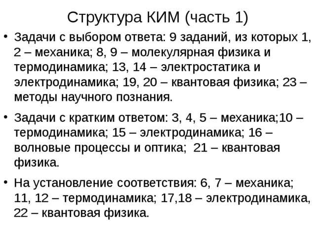Структура КИМ (часть 1) Задачи с выбором ответа: 9 заданий, из которых 1, 2 –...