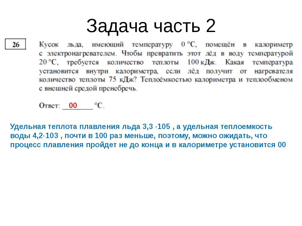 Задача часть 2 Удельная теплота плавления льда 3,3 105 , а удельная теплоемк...