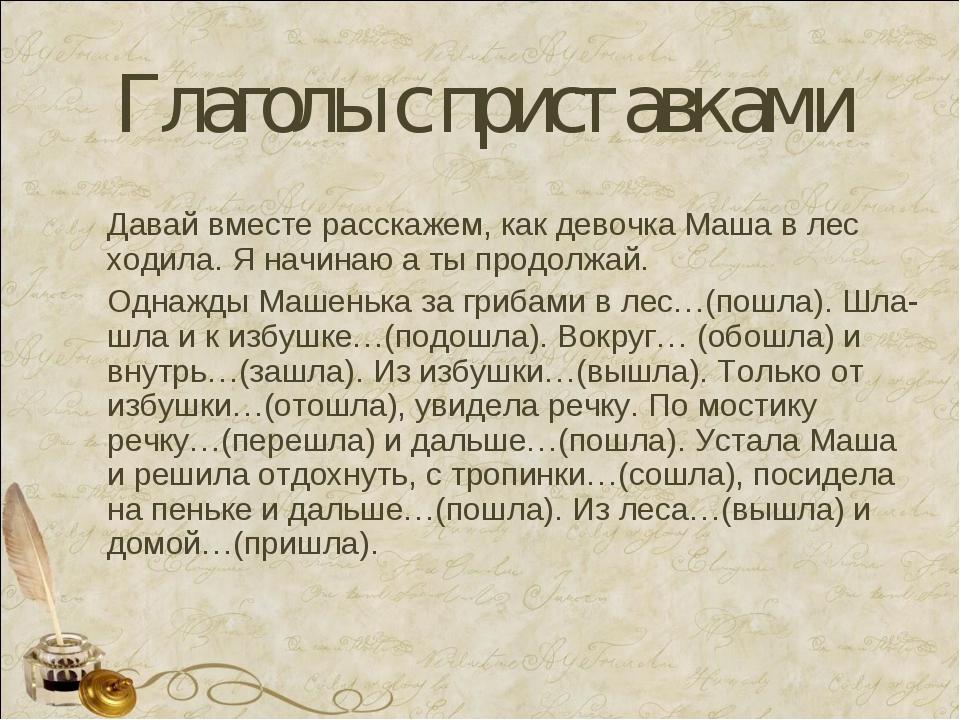 Глаголы с приставками Давай вместе расскажем, как девочка Маша в лес ходила....