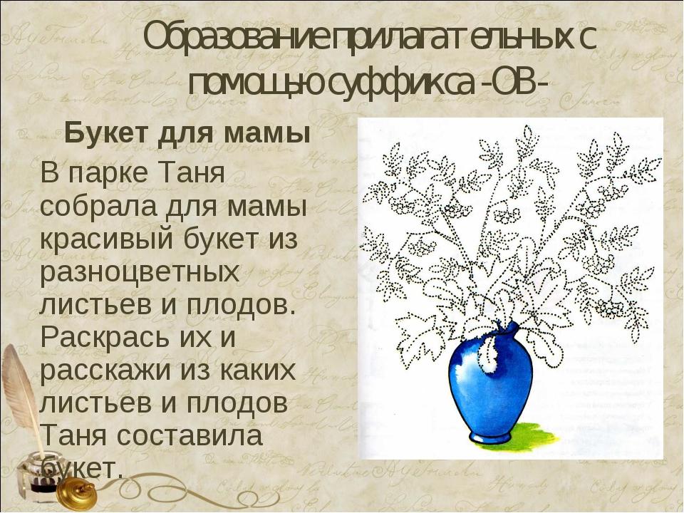 Образование прилагательных с помощью суффикса -ОВ- Букет для мамы В парке Тан...