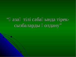 """""""Қазақ тілі сабағында тірек-сызбаларды қолдану"""""""