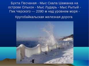 Бухта Песчаная - Мыс Скала Шаманка на острове Ольхон - Мыс Лударь - Мыс Рытый
