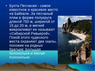 Бухта Песчаная - самое известное и красивое место на Байкале. За песчаный пля