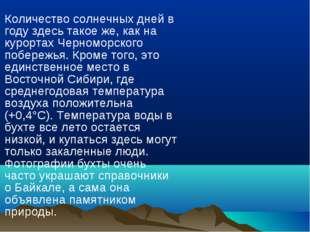 Количество солнечных дней в году здесь такое же, как на курортах Черноморског