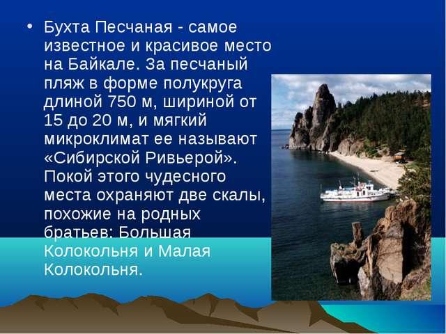 Бухта Песчаная - самое известное и красивое место на Байкале. За песчаный пля...
