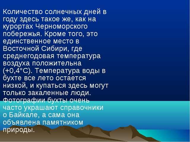 Количество солнечных дней в году здесь такое же, как на курортах Черноморског...